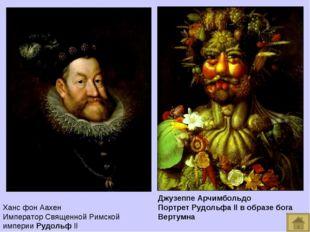 Ханс фон Аахен Император Священной Римской империи Рудольф II. Джузеппе Арчим