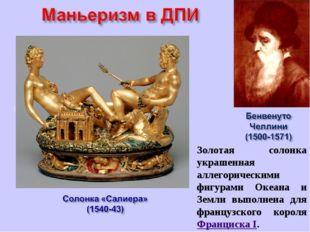 Золотая солонка украшенная аллегорическими фигурами Океана и Земли выполнена