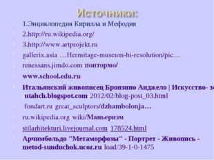 1.Энциклопедия Кирилла и Мефодия 2.http://ru.wikipedia.org/ 3.http://www.artp