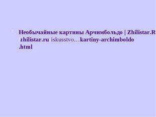 Необычайные картины Арчимбольдо   Zhilistar.Ru/zhilistar.ru›iskusstvo…kartiny