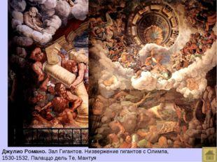Джулио Романо. Зал Гигантов. Низвержение гигантов с Олимпа, 1530-1532, Палацц