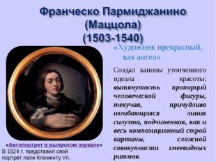 «Художник прекрасный, как ангел» «Автопортрет в выпуклом зеркале» В 1524 г. п