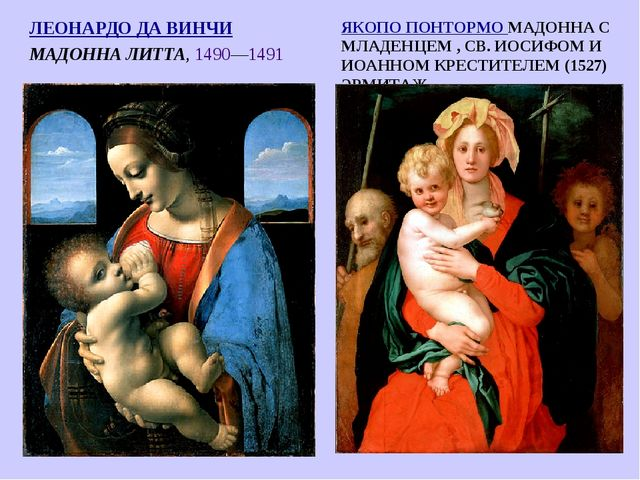 ЛЕОНАРДО ДА ВИНЧИ МАДОННА ЛИТТА,1490—1491 ЯКОПО ПОНТОРМО МАДОННА С МЛАДЕНЦЕМ...