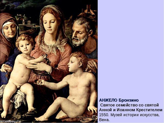 АНЖЕЛО Бронзино Святое семейство со святой Анной и Иоанном Крестителем 1550....