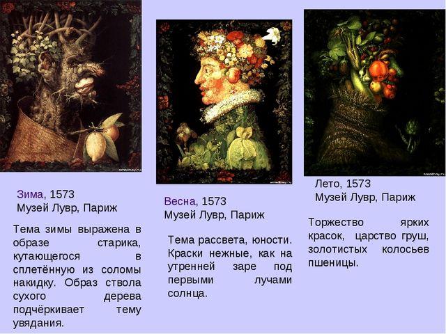 Зима, 1573 Музей Лувр, Париж Весна, 1573 Музей Лувр, Париж Лето, 1573 Музей Л...
