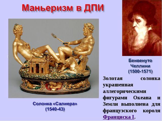Золотая солонка украшенная аллегорическими фигурами Океана и Земли выполнена...