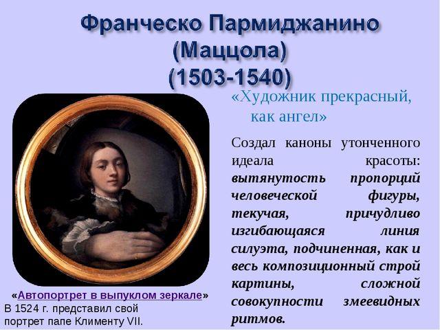 «Художник прекрасный, как ангел» «Автопортрет в выпуклом зеркале» В 1524 г. п...