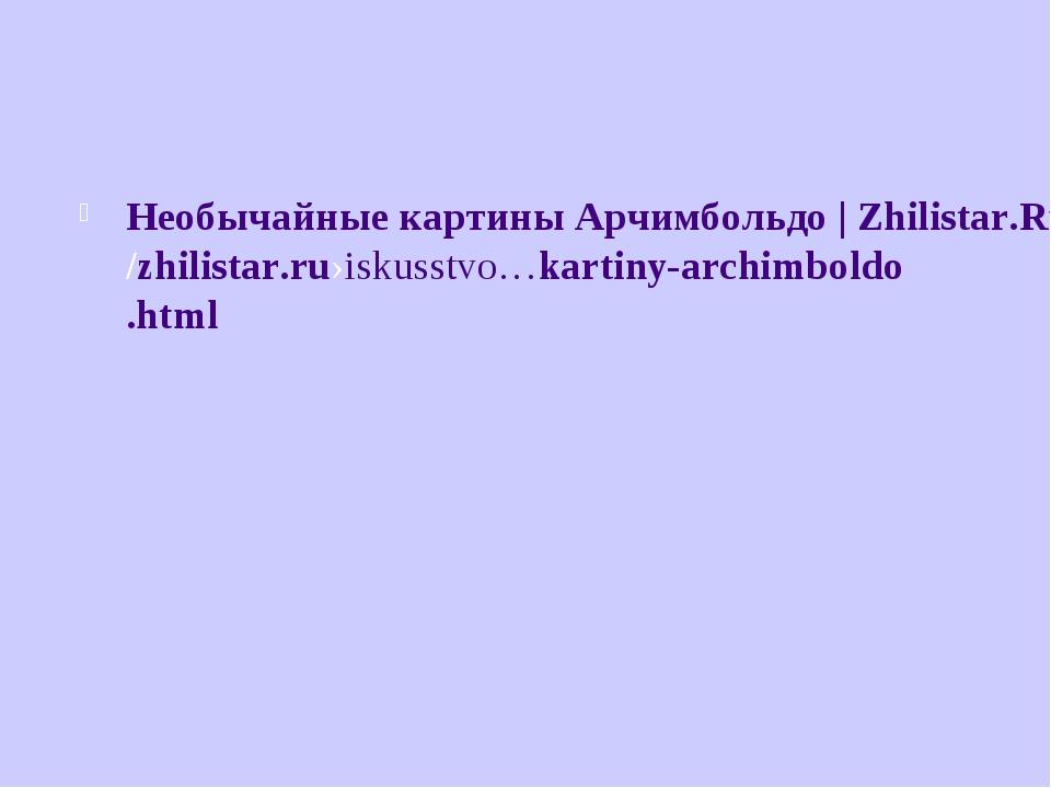 Необычайные картины Арчимбольдо   Zhilistar.Ru/zhilistar.ru›iskusstvo…kartiny...