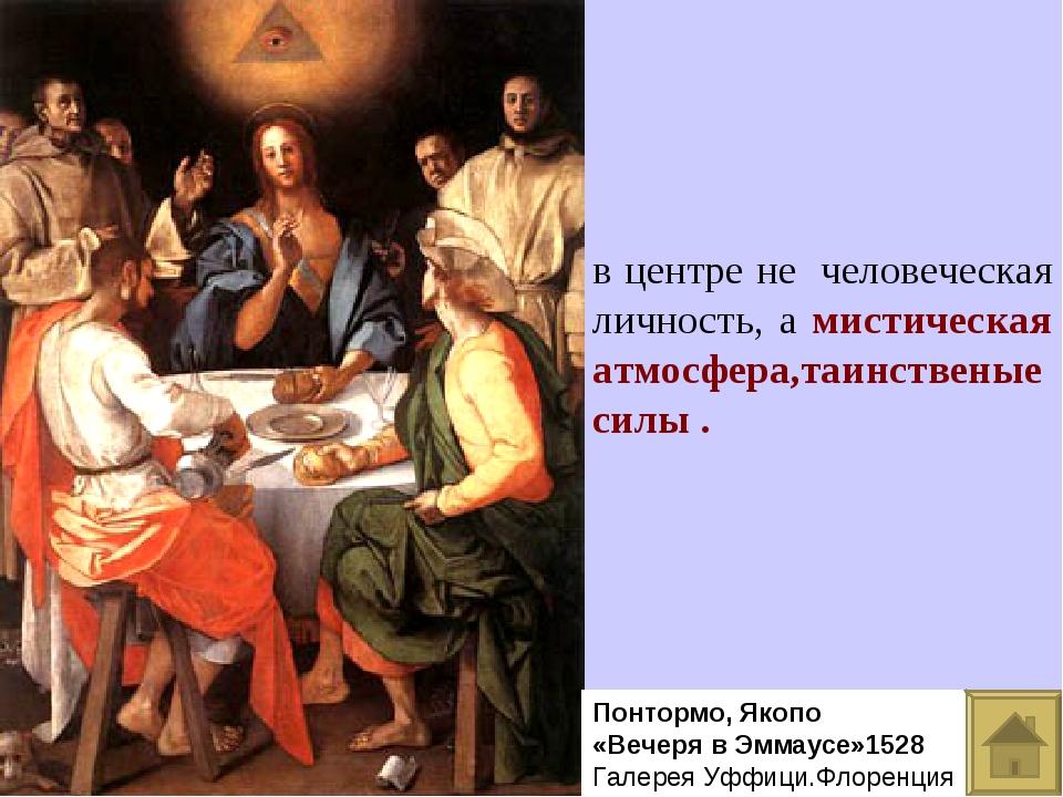в центре не человеческая личность, а мистическая атмосфера,таинственые силы ....