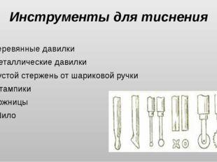 Инструменты для тиснения Деревянные давилки Металлические давилки Пустой стер
