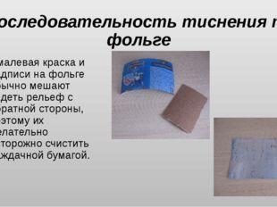 Последовательность тиснения по фольге Эмалевая краска и надписи на фольге обы