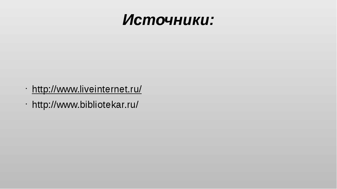 Источники: http://www.liveinternet.ru/ http://www.bibliotekar.ru/