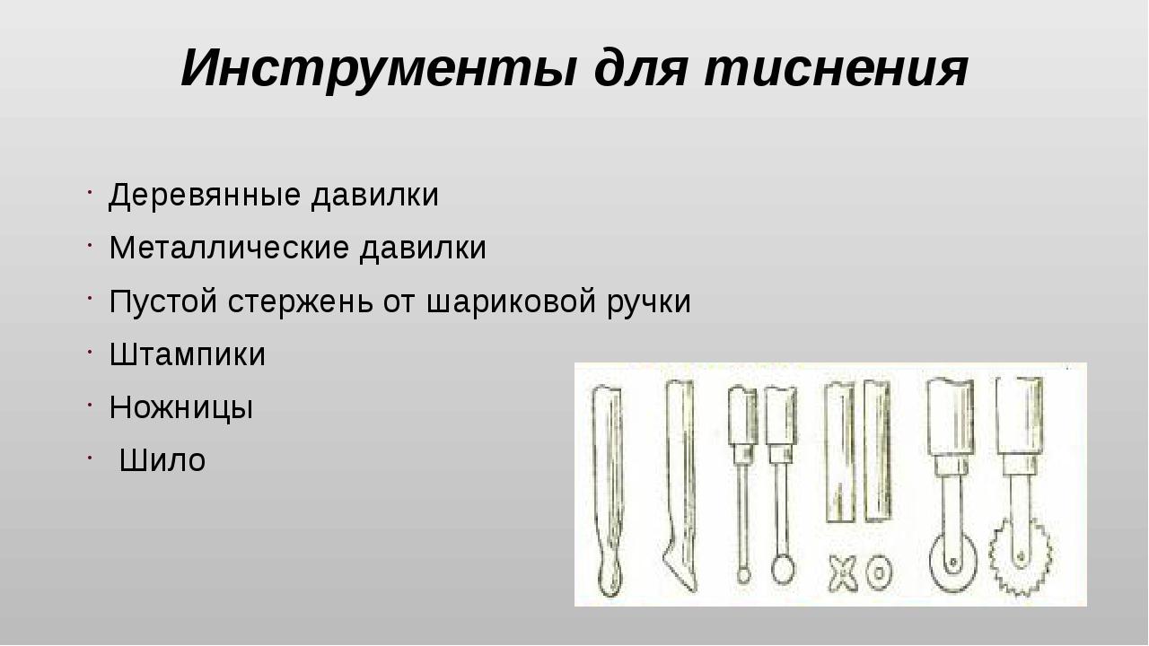 Инструменты для тиснения Деревянные давилки Металлические давилки Пустой стер...