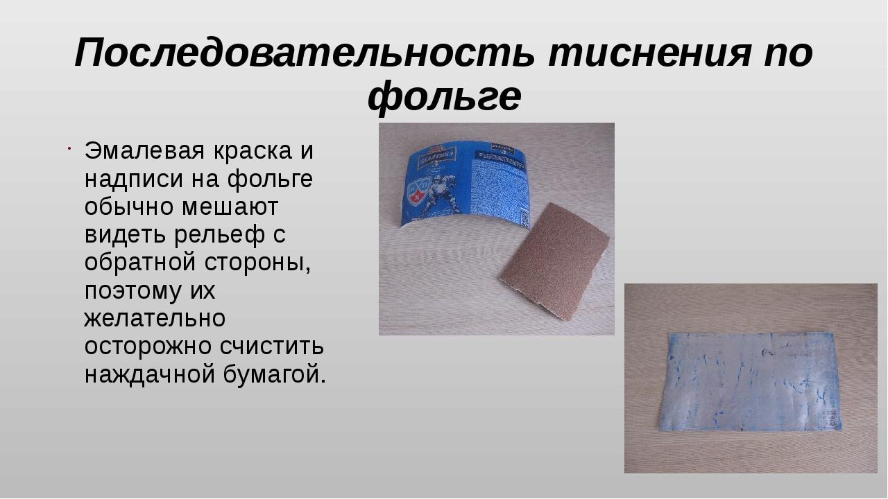 Последовательность тиснения по фольге Эмалевая краска и надписи на фольге обы...