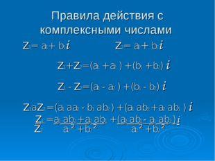 Правила действия с комплексными числами Z1= a1+ b1i Z2= a2+ b2i Z1+ Z2= (a1 +