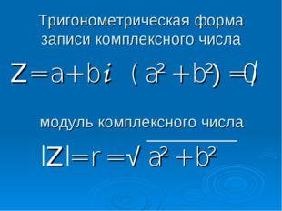 Тригонометрическая форма записи комплексного числа Z = a + b i ( a² + b²) =0