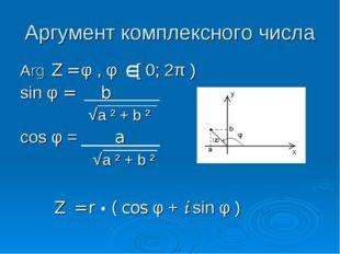 Аргумент комплексного числа Arg Z = φ , φ [ 0; 2π ) sin φ = b √a ² + b ² c