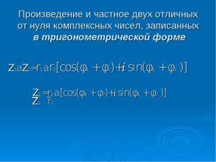 Произведение и частное двух отличных от нуля комплексных чисел, записанных в