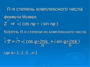 n-я степень комплексного числа формула Муавра n n Z =r • ( cos nφ + i sin nφ