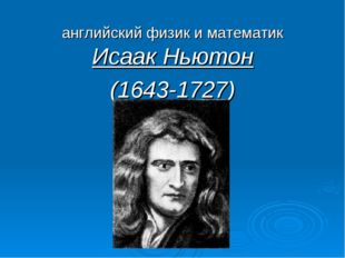 английский физик и математик Исаак Ньютон (1643-1727)