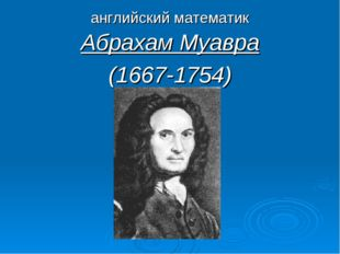английский математик Абрахам Муавра (1667-1754)