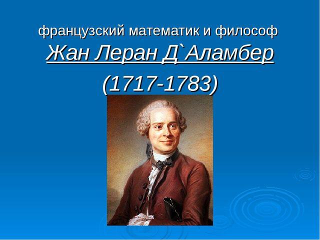 французский математик и философ Жан Леран Д`Аламбер (1717-1783)