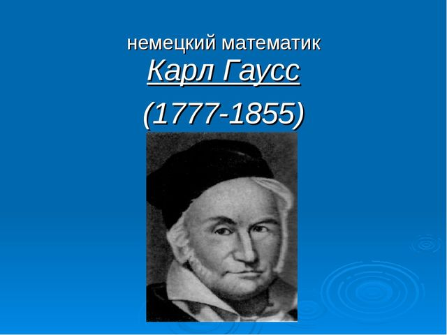 немецкий математик Карл Гаусс (1777-1855)