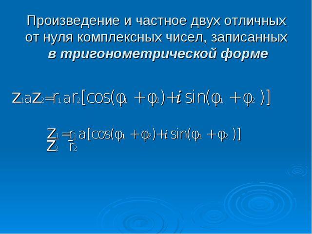 Произведение и частное двух отличных от нуля комплексных чисел, записанных в...
