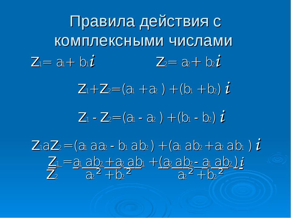 Правила действия с комплексными числами Z1= a1+ b1i Z2= a2+ b2i Z1+ Z2= (a1 +...