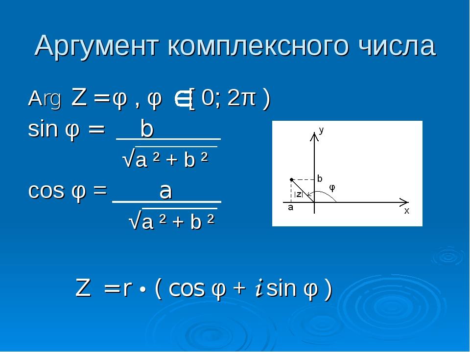 Аргумент комплексного числа Arg Z = φ , φ [ 0; 2π ) sin φ = b √a ² + b ² c...