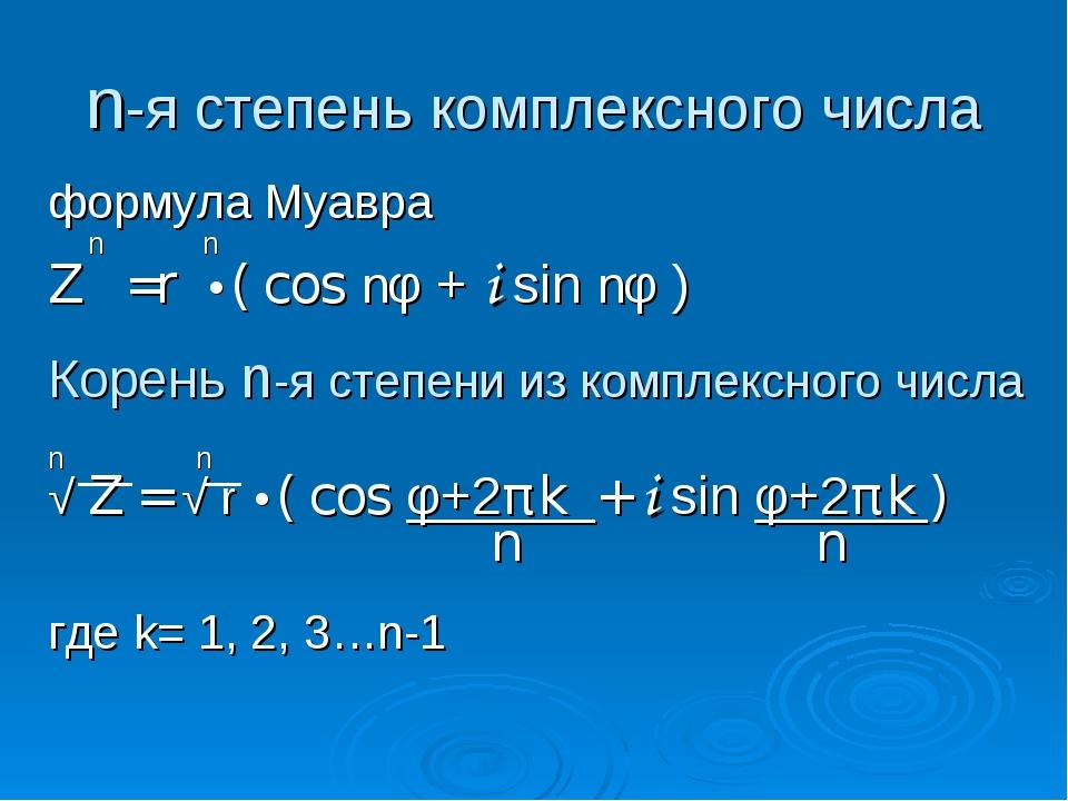 n-я степень комплексного числа формула Муавра n n Z =r • ( cos nφ + i sin nφ...