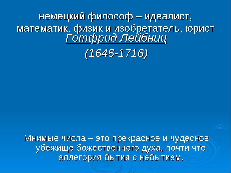немецкий философ – идеалист, математик, физик и изобретатель, юрист Готфрид Л...
