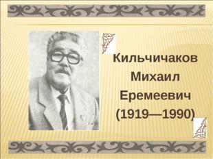 Кильчичаков Михаил Еремеевич (1919—1990)