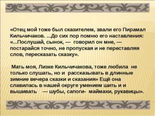 «Отец мой тоже был сказителем, звали его Пирамал Кильчичаков. ...До сих пор п