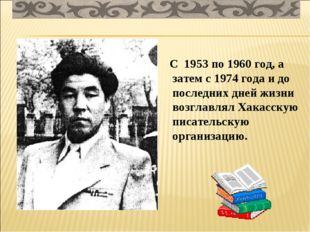 С 1953 по 1960 год, а затем с 1974 года и до последних дней жизни возглавлял