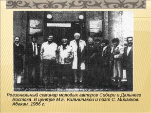 Региональный семинар молодых авторов Сибири и Дальнего Востока. В центре М.Е