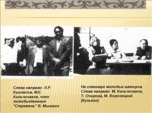 """Слева направо: Л.Р. Кызласов, М.Е. Кильчичаков, член литобьедкнения """"Стрежень"""