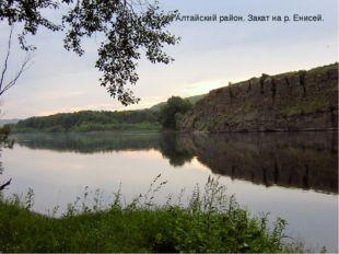 Алтайский район. Закат на р.Енисей.