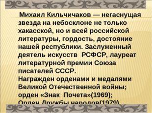 Михаил Кильчичаков — негаснущая звезда на небосклоне не только хакасской, но