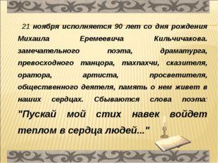 21 ноября исполняется 90 лет со дня рождения Михаила Еремеевича Кильчичакова