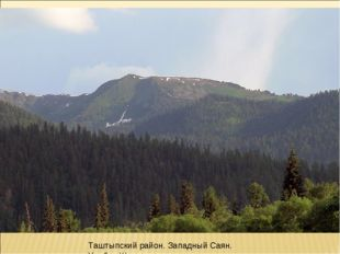 Таштыпский район. Западный Саян. Хребет Шаман.
