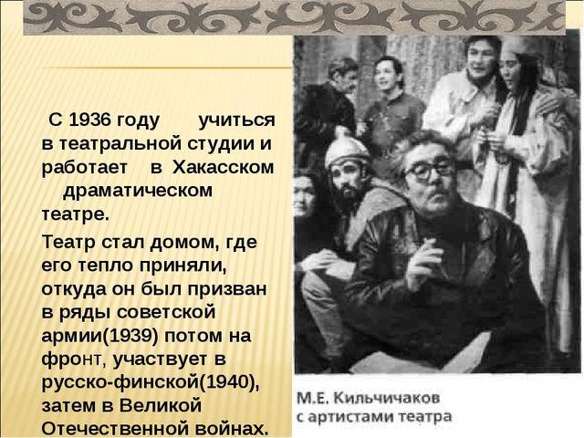 С 1936 году учиться в театральной студии и работает в Хакасском драматическо...