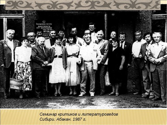 Семинар критиков и литературоведов Сибири. Абакан. 1987 г.