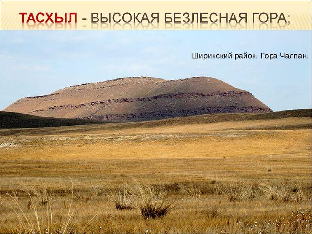 Ширинский район. Гора Чалпан.