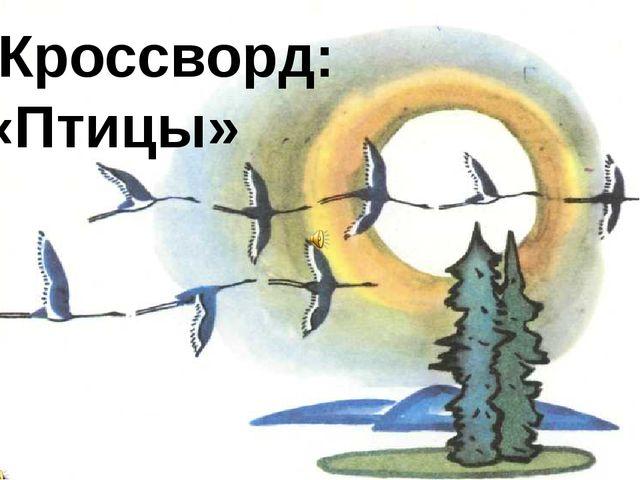 Кроссворд: «Птицы»