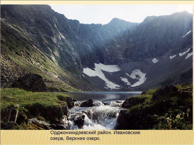 Орджоникидзевский район. Ивановские озера, Верхнее озеро.