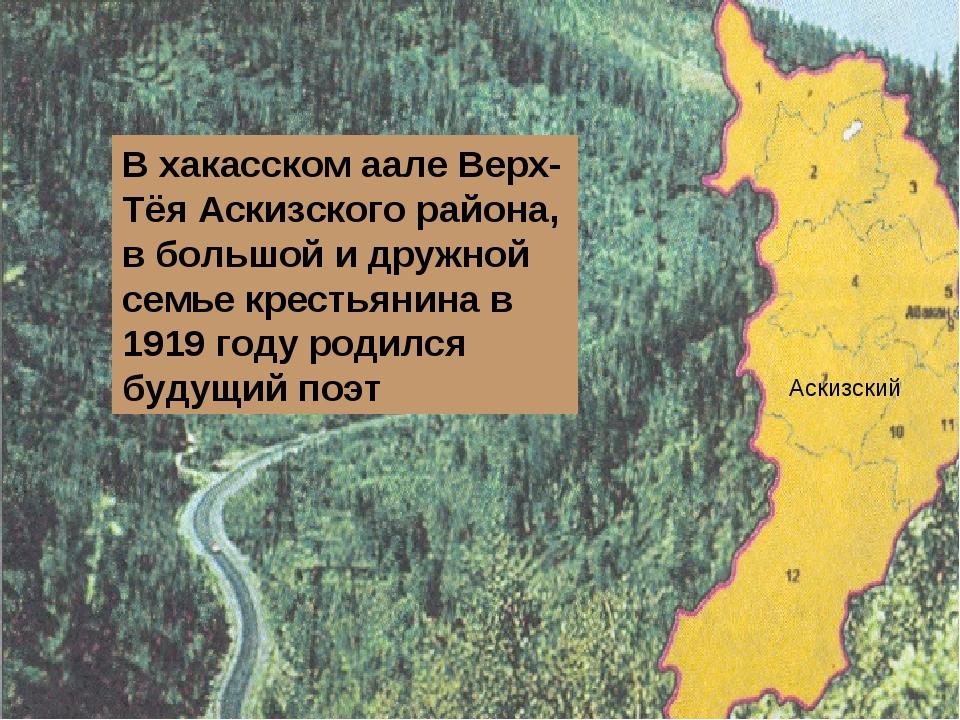 Аскизский В хакасском аале Верх-Тёя Аскизского района, в большой и дружной се...