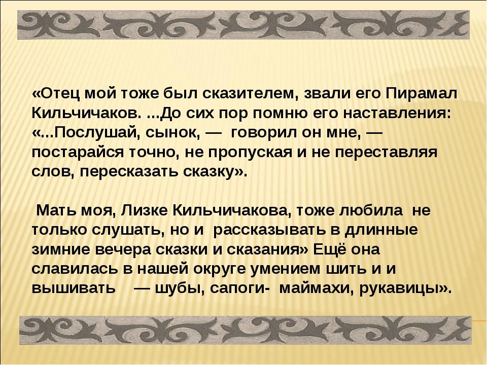 «Отец мой тоже был сказителем, звали его Пирамал Кильчичаков. ...До сих пор п...