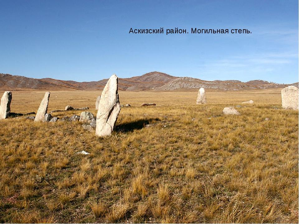 Аскизский район. Могильная степь.