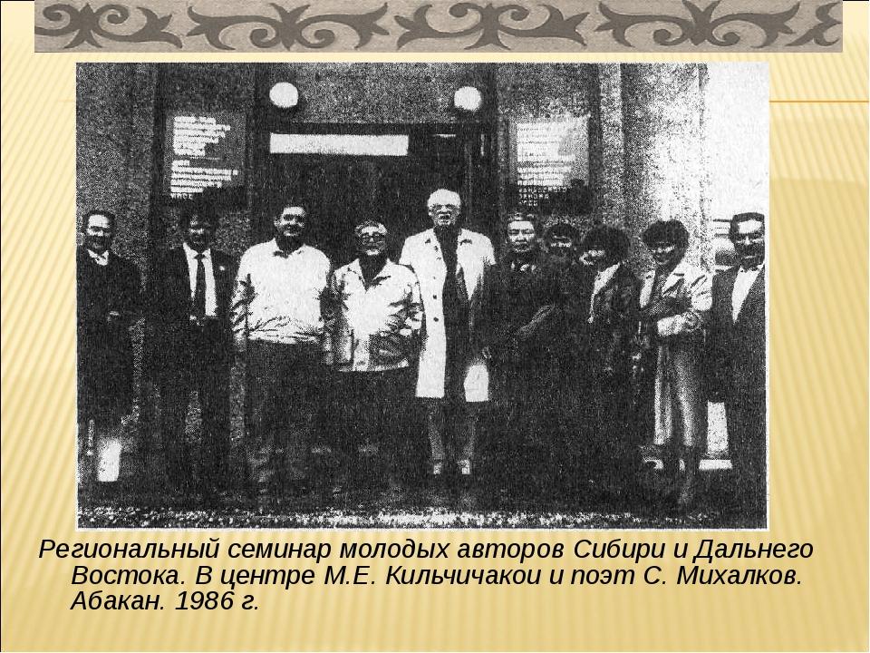 Региональный семинар молодых авторов Сибири и Дальнего Востока. В центре М.Е...